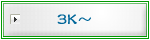 3K以上の賃貸物件